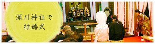 深川神社で結婚式