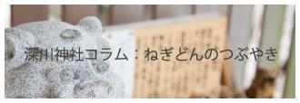 深川神社コラム:ねぎどんのつぶやき