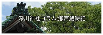 深川神社コラム:瀬戸歳時記