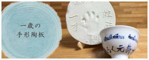 一歳の手形陶板