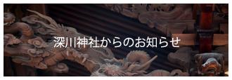 深川神社からのお知らせ